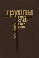 Suprenenko_gruppy_podstanovok