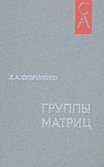 Suprunenko_Gruppy_matric-Nauka(1972)