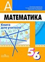 Suvorova_Kuznecova_Matematika _5—6 _Kn_ dlja _uchitelja _2006