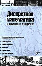 Tishin_Diskretnaja matematika v primerah i zadachah(2008)