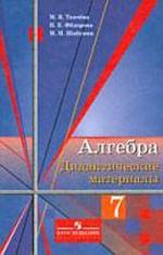 Tkacheva_Algebra_7 klass_Didakticheskie materialy_2010
