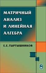 Tyrtyshnikov_Matrichniy_analiz