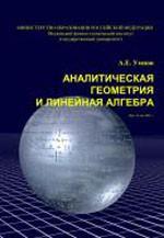 Umnov_Analit_geom_i_lin_algebra_2009