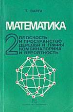 Varga_Matematika_2_grafy_kombinatorika_veroyatnosti