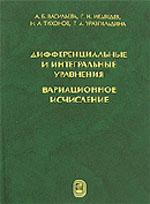 Vasil#eva_Dif_ i_integr_uravneniya_var_ischislenie_v_prim i zad_2003