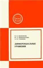 Vilenkin_Dif_uravneniya_1984