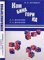 Vilenkin_Kombinatorika_2006