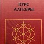 Винберг Э.Б. Курс алгебры  ОНЛАЙН