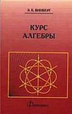 Vinberg_Kurs algebry