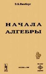 Vinberg_Nachala_algebry-MCNMO(1998)