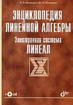 Voevodin_Encoklopediya_lin_algebry