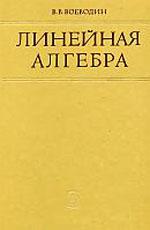 Voevodin_Lin_algebra_1980