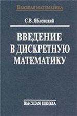 Yablonsky - Vved v diskret mat