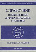 Zaitsev_Spravochnik_po_obyknoven_dif_uravneniyam
