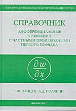 Zaycev_Poluanin_Sprav_po_dif_uravnen_s_chastn_proizv_2003