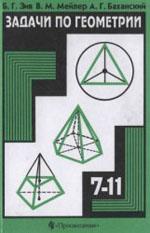 Ziv_zadachi_po_geometrii_7-11_2003
