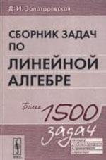 Zolotorevskaya_Sbornik-zadach-lineynoy_alg_2004