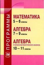 Zubareva_Mordkovich_Programmy_Matemat. 5-6kl_Algebra 7-9kl_10-11kl_2011