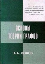 Zykov_Osnovy teorii grafov_2004