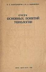 Aleksandrov_Efremovich_Ocherk_osnovnyh_ponyatij_topologii_1936
