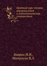 Bavrin_Matrosov_Kratkij_kurs_Teorii_veroyatnostey