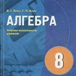 Бевз В. Г. Алгебра. 8 класс: Планы-конспекты уроков  ОНЛАЙН