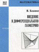 Blashke_Vvedenie_v_differenc_geometriu