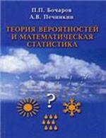 Bocharov_Pechinkin_Teoriya_veroyatnostey_Matem_statistika