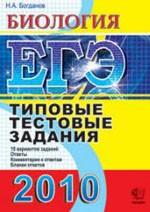 Bogdanov_EGJe 2010_Biologija_Tipovye testovye zadanija