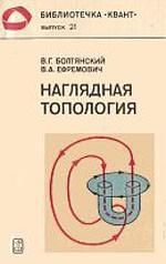 Boltyanskij_Efremovich_Naglyadnaya_topologiya_1982