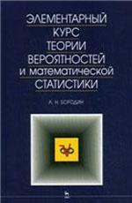 Borodin_Jelementarniy_kurs_teorii_veroyatn_i_mat_statistiki