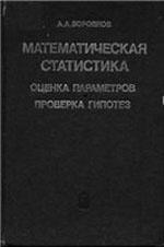 Borovkov_Matem_statistika_1984