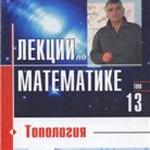 Босс В. Лекции по математике. Т. 13: Топология  ОНЛАЙН