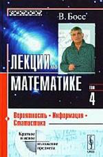 Boss_lekcii_po_matematike_tom_4_Veroyatnost