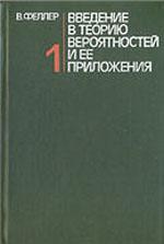 Feller_Vvedenie_v_teoriu_veroyatn_i_ee_prilogen_1984