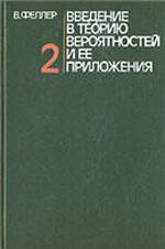 Feller_Vvedenie_v_teoriu_veroyatn_i_ee_prilogen_2_1984