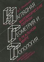 Fomenko_Naglyadnaya_topologiya_1998
