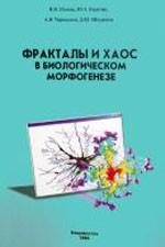 Isaeva_Fraktaly_i_haos_v_biologich_morfogeneze