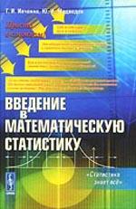 Ivchenko_Vvedenie_v_matem_statistiku