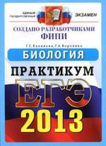 Kalinova_ Voronina _EGJe 2013._Biologija_Praktikum po vypolneniju tipovyh testovyh zadanij EGJe