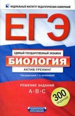Kalinova_EGJe 2012_Biologija_Aktiv-trening