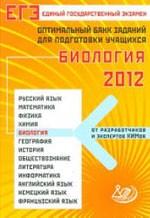 Kalinova_EGJe-2012_Biologija_Optimalnyj-bank-zadanij