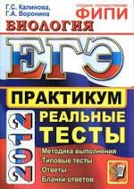 Kalinova_Voronina_EGJe 2012_Biologija_Praktikum po vypolneniju tipovyh testovyh zadanij EGJe
