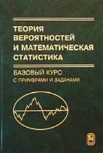 Kibzun_Teoriya_veroyatn_i_matem_statistika_,azovyj_kurs
