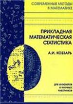 Kobzar_Prikladnaya_matem_statistika