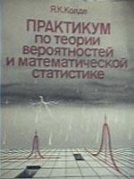 Kolde_Praktikum_po_teorii_veroyatn_1991