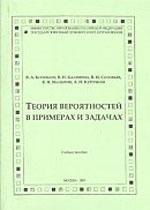 Kolemaev_Kalinina_Teorija_Verojatn_Matem_Statistika_V primerah_i_zadachah