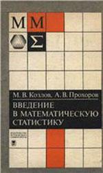 Kozlov_Prohorov_Vvedenie_v_matematicheskuyu_statistiku