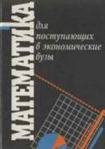 Kremer_Konstantinova_Matematika dlja postupajushhih v jekonomicheskie vuzy