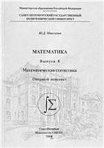 Maksimov_Matem_statistika_oporniy_konspekt